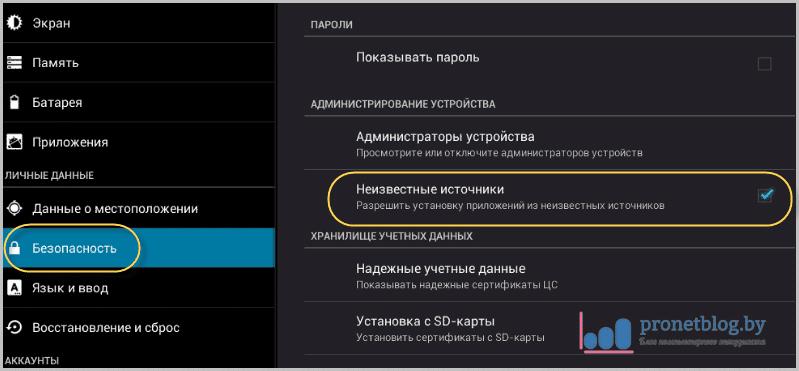 Тема: Как просто установить apk файл в системе Android