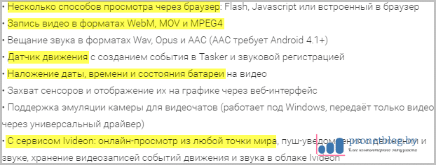 Тема: приложение IP Webcam для Android