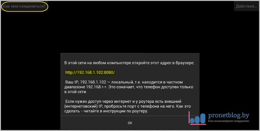 Скачать программу ip webcam на компьютер