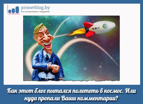 Тема: как этот блог пытался полететь в космос