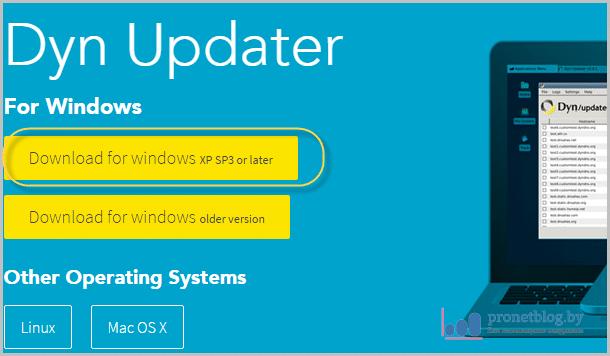 Тема: приложение DynDNS Updater. Скачать и настроить