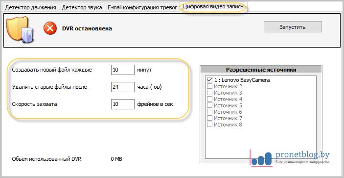 Тема: программа WebcamXP. Где скачать и как настроить