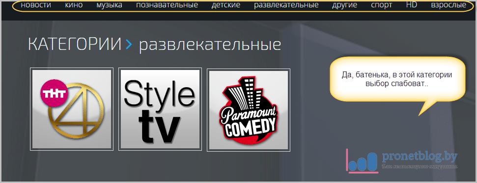 Тема: как смотреть Edem TV- IPTV телевидение онлайн