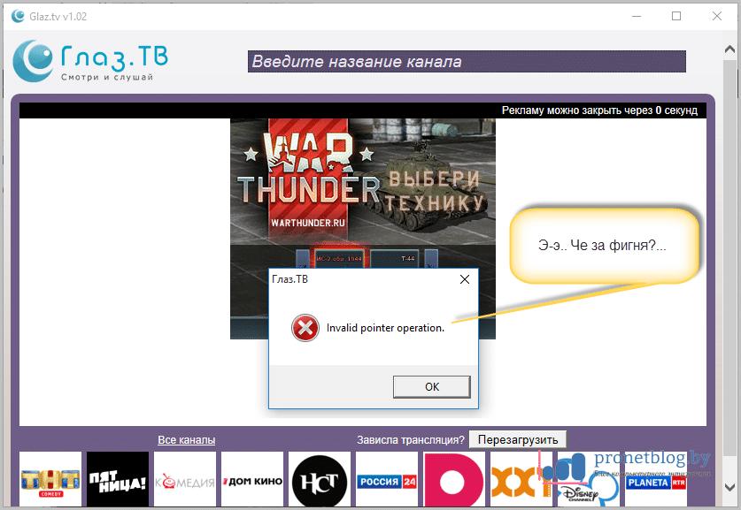 Тема: где приложение Глаз ТВ скачать бесплатно
