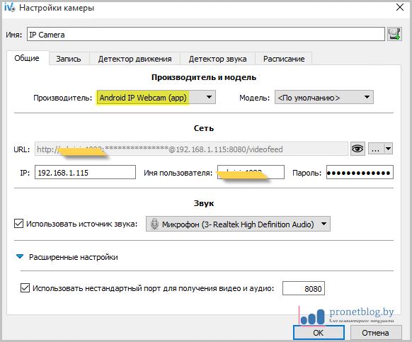 Тема: подключаем к программе Ivideon Server IP-камеру