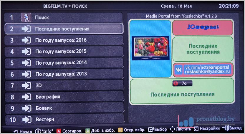 Тема: как смотреть кинотеатр BigFilm на Samsung Smart TV