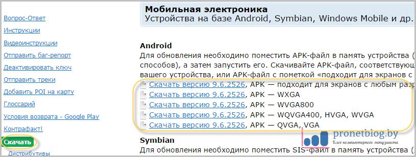 Тема: где Navitel для Android скачать бесплатно