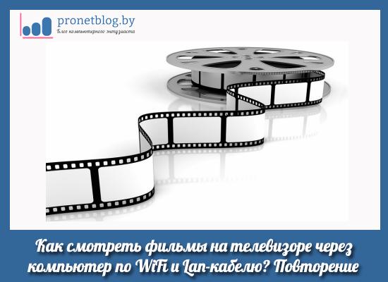 Тема: как смотреть фильмы на телевизоре через компьютер
