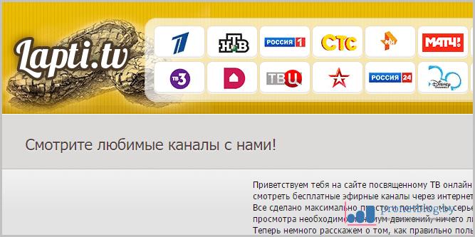 Тв онлайн прямой эфир лапти тв