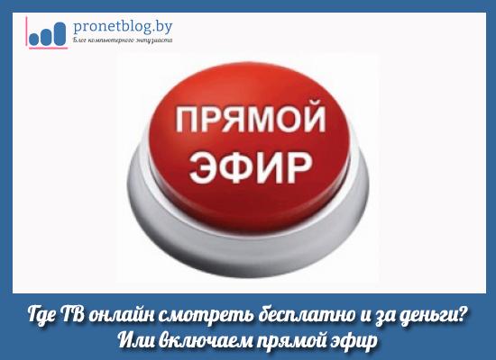 москва тв онлайн прямой эфир