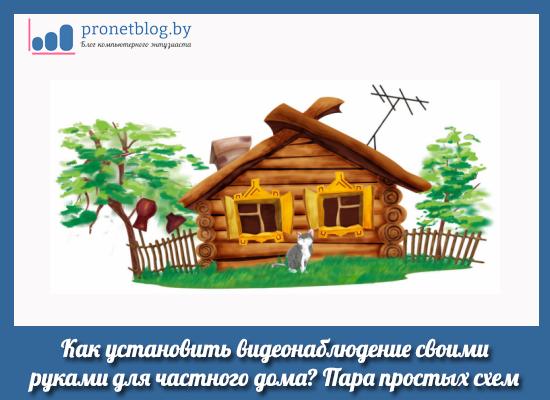 Тема: видеонаблюдение своими руками для частного дома