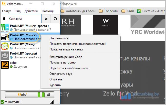 Тема: где скачать Zello для компьютера