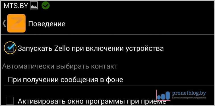 Тема: Zello рация для Андроид
