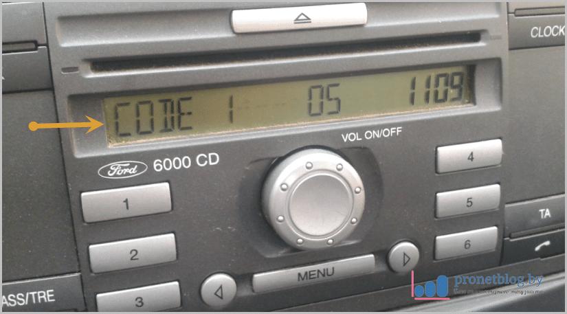 код форд 6000 cd