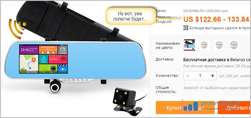 Тема: навигатор с видеорегистратором и антирадаром