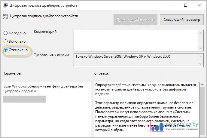 Тема: как отключить проверку цифровой подписи драйверов Windows 10