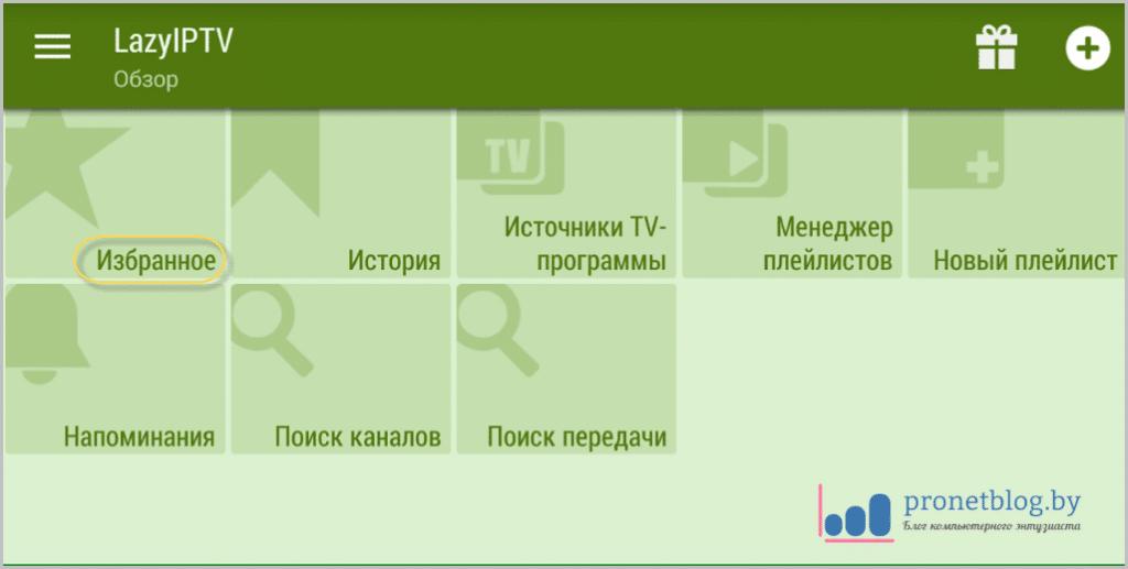 Тема: как пользоваться LazyIPTV и где скачать плейлисты