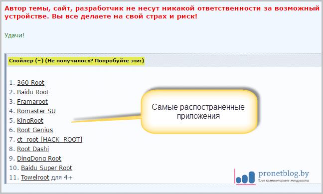 Тема: как получить root права на Android