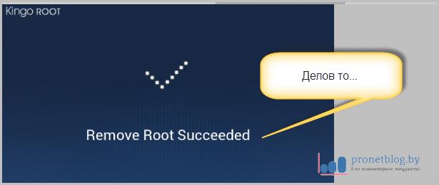 Тема: как удалить root права на Андроиде
