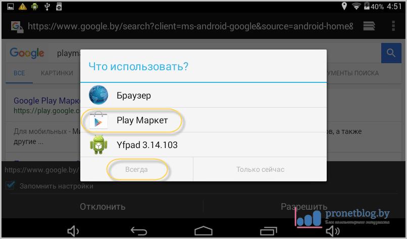 Тема: как установить Play Market на Андроид