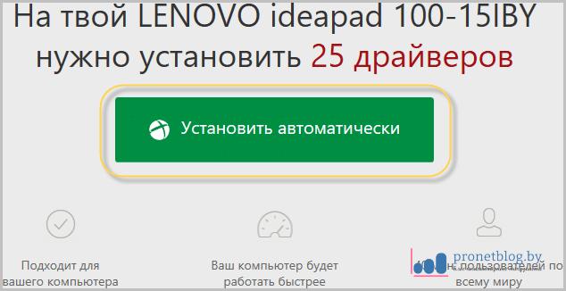 Тема: как установить драйвера на Windows 7, 10 и 8 онлайн