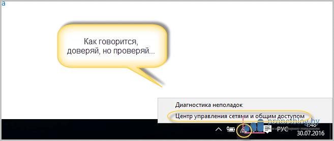 Без доступа к интернету windows 7
