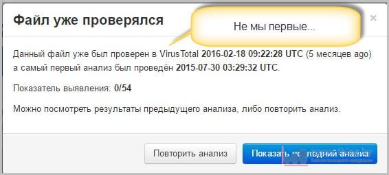 Тема: как проверить файл на вирусы онлайн