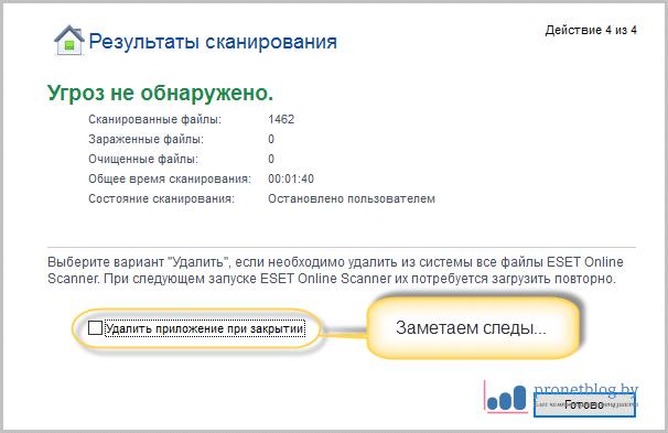 Тема: как проверить компьютер на вирусы онлайн
