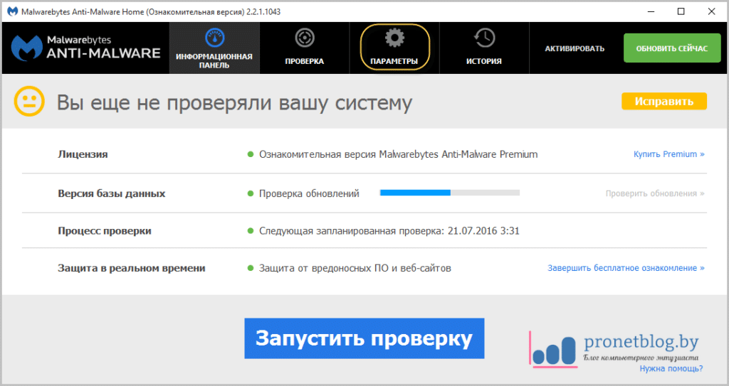 Тема: как удалить вирус с компьютера