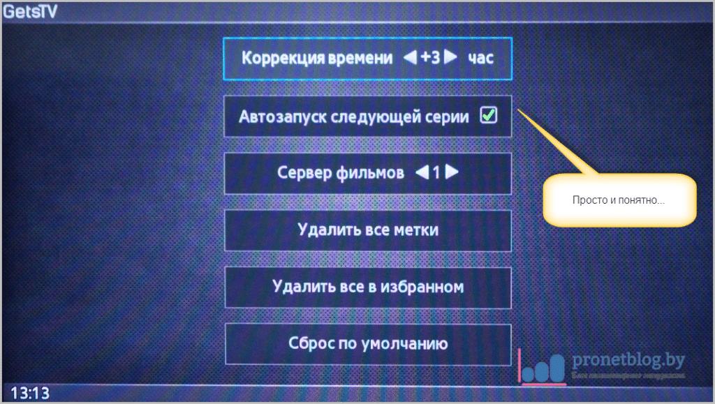 Тема: виджет GetsTV