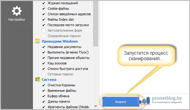Тема: как очистить компьютер от мусора