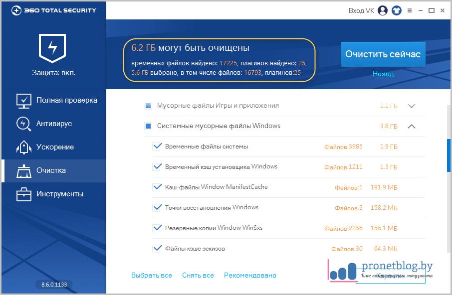 Тема: лучший бесплатный антивирус 2016