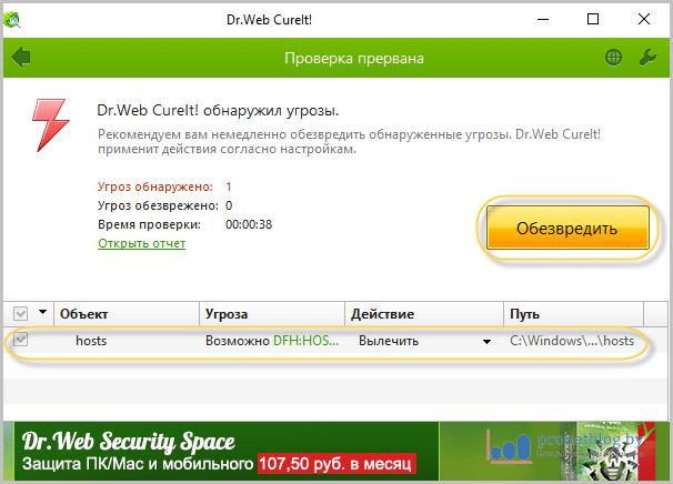 Тема: как очистить компьютер от вирусов