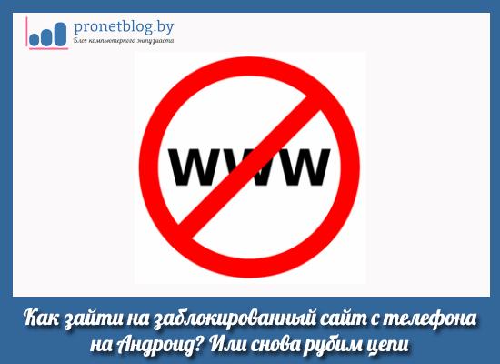 Тема: как зайти на заблокированный сайт с телефона