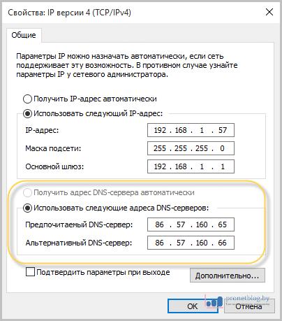 Тема: DNS сервера Яндекса и Google против ByFly