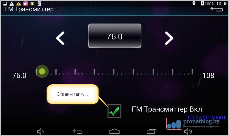 Тема: как слушать интернет радио в машине