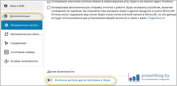 Тема: изменение голоса в Скайпе