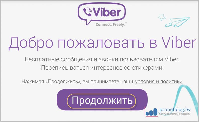 Тема: как звонить по Вайберу бесплатно