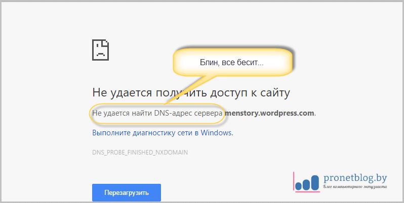Тема: не удается найти DNS адрес сервера