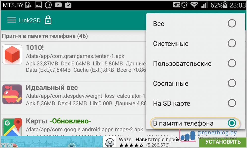 Тема: как перенести приложения на SD карту