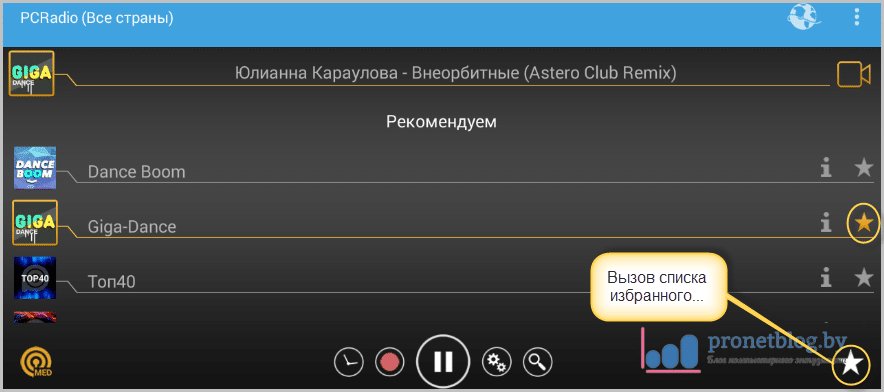 Тема: где скачать радио на Андроид
