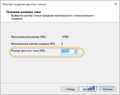 Тема: как разбить диск на разделы в Windows 10