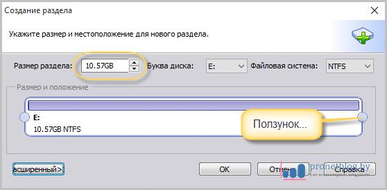 Тема: как разбить жесткий диск на разделы