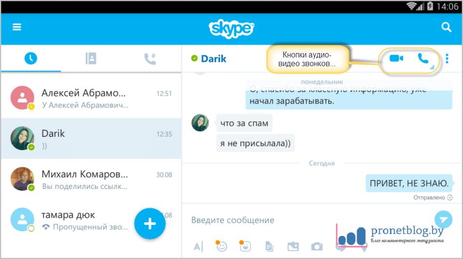 Почему на планшете не звонит скайп