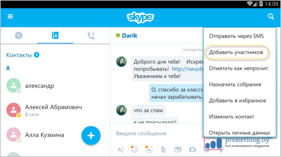 Тема: как быстро скачать Скайп на планшет