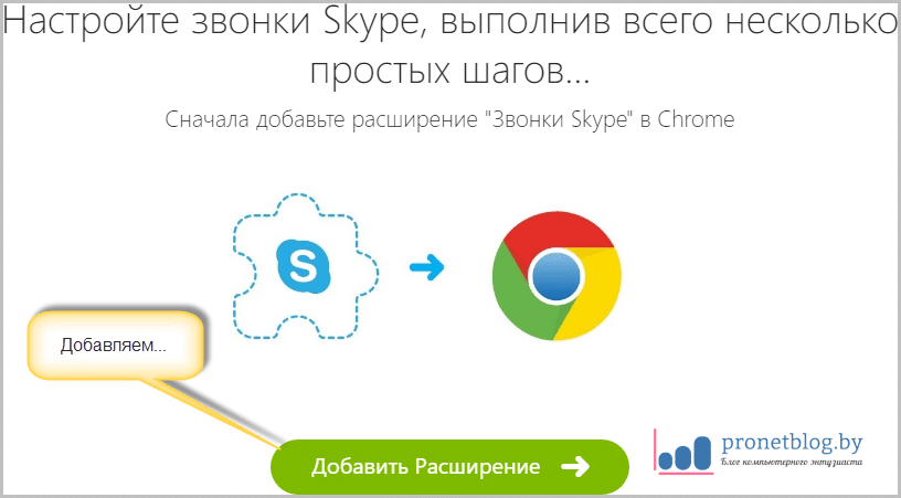 Тема: как использовать Скайп онлайн без установки