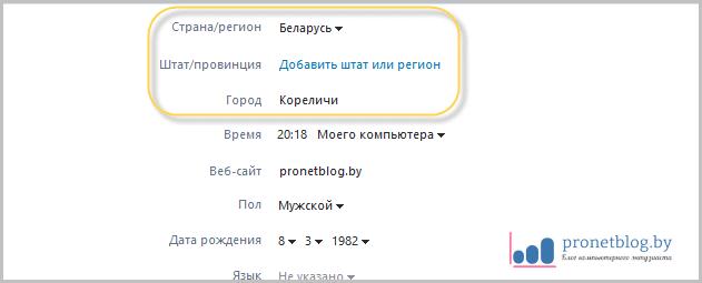 Тема: как создать учетную запись в Скайпе