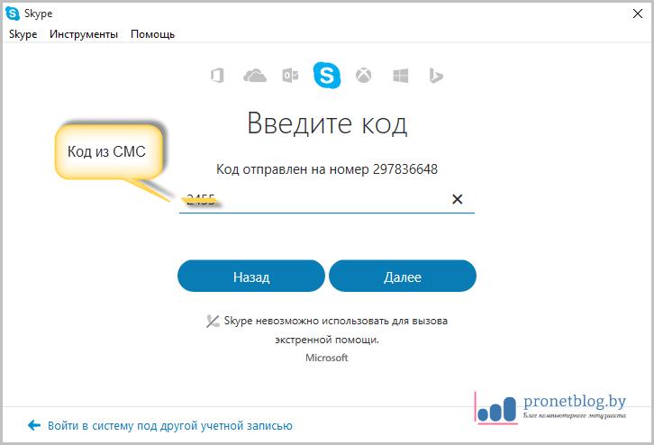 Как создать 2 окна скайпа