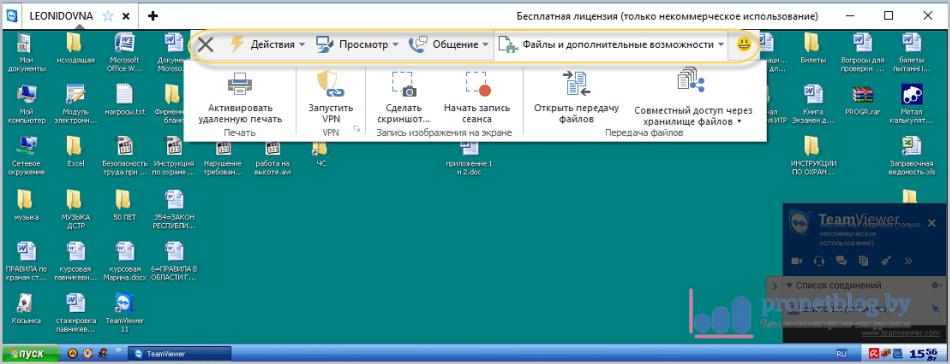 Тема: удаленное управление компьютером через интернет
