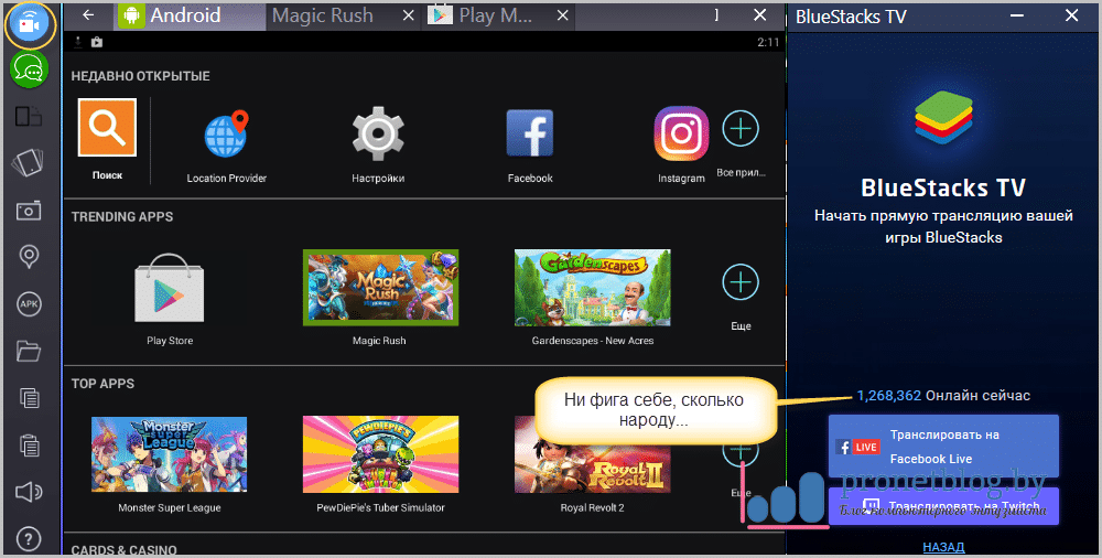 Тема: как играть в Андроид игры на ПК